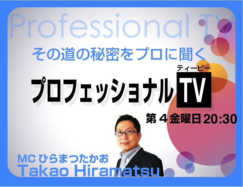 プロフェッショナルTV